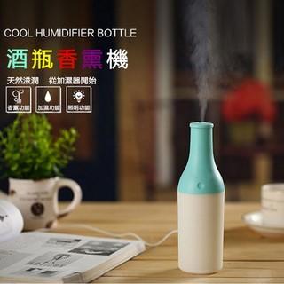 香薰機加濕器LED 噴霧式水氧機芳香機LED 香薰機香氛除臭精油酒瓶加濕器空氣淨化器宿舍辦