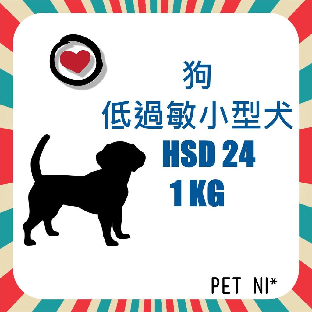 ~PET NI ~ 鮮低過敏小型犬HSD24 1kg 限超取皇家御用