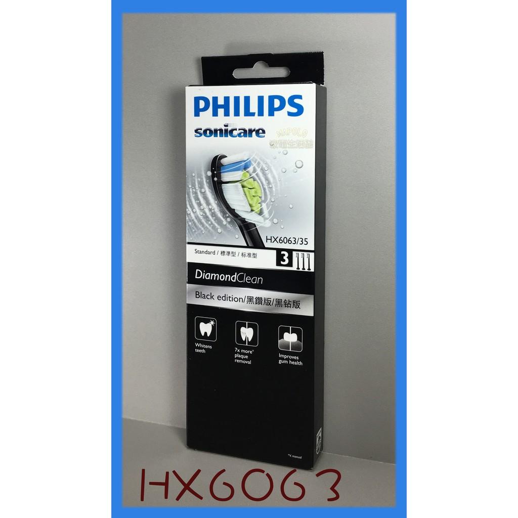 PHILIPS 飛利浦 刷頭3 入黑HX6063 另售HX9332 HX9352 HX90