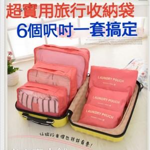 收納袋旅行收納包細網加厚防水袋行李箱收納居家收納登機包洗漱袋盥洗袋分類袋鞋子收納袋6 件套