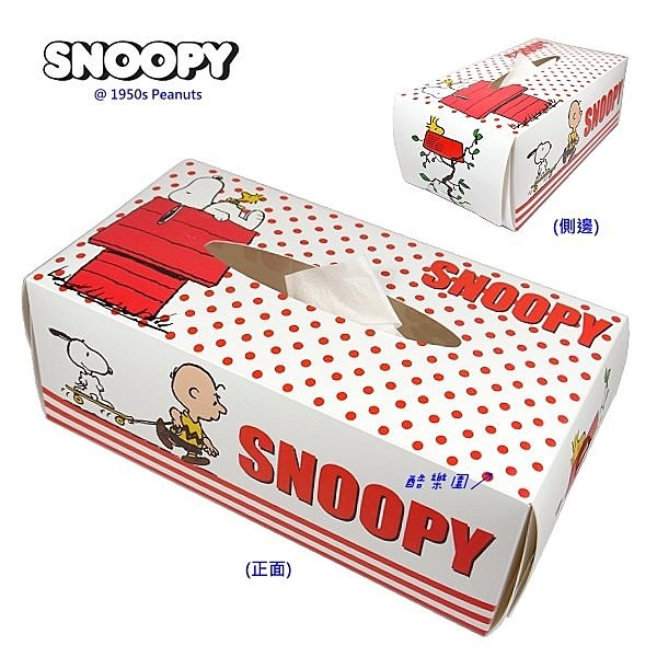 SNOOPY 史努比PVC 面紙盒套紅點史奴比糊塗塔克查理布朗衛生紙盒套置物盒收納盒