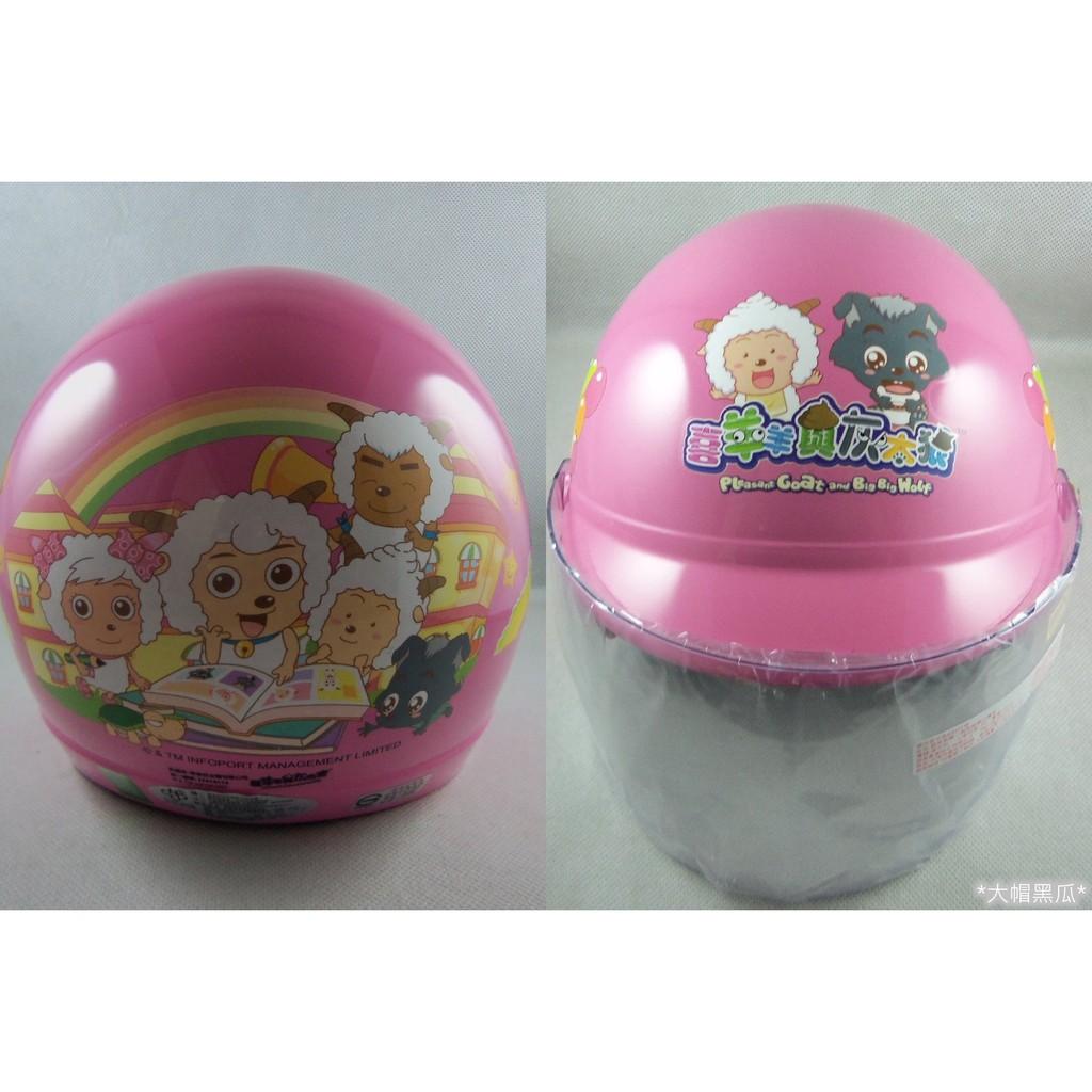 1 帽2 鏡片送螺絲S 號兒童小童女寶喜羊羊粉紅色附安全鏡片半罩全罩包整頭卡通47 50