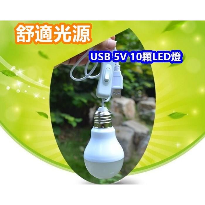 ~00B30 ~USB 5V 12 顆LED 燈帶開關工作燈檯燈露營燈緊急照明燈~專賣手電