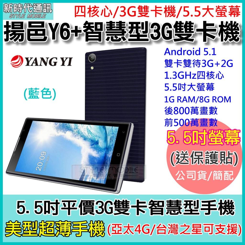 ~ ~YANG YI 揚邑Y6 5 5 吋雙卡雙待3G 智慧型手機四核心超薄機身
