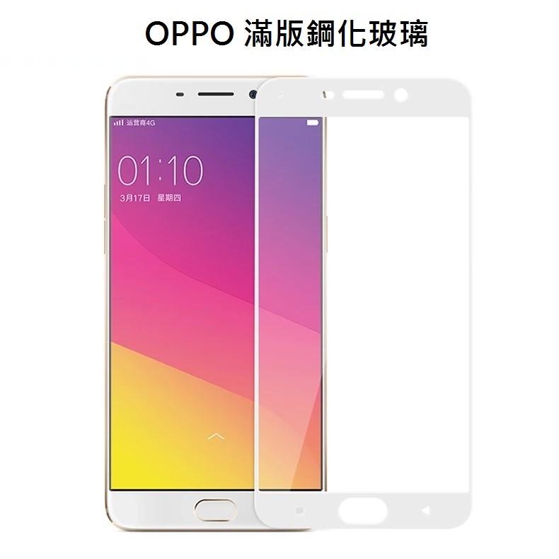 版9H 滿版鋼化玻璃貼膜OPPO R9 PLUS R9S PLUS F1S 白色金色黑色粉