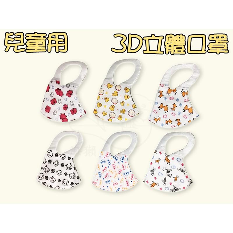 ~蝦米攏賣~(50 入)兒童口罩拋棄式口罩防塵平面三層口罩卡通口罩兒童3D 立體口罩