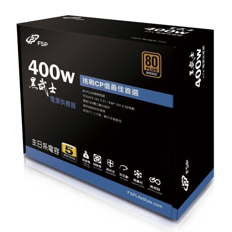 全漢黑武士V 400W 80 銅牌全日系電容電源 器