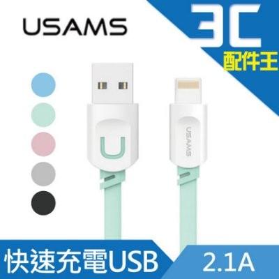 USAMS 傳動系列Lightning 數據傳輸線0 25m 充電線iphone7 7pl