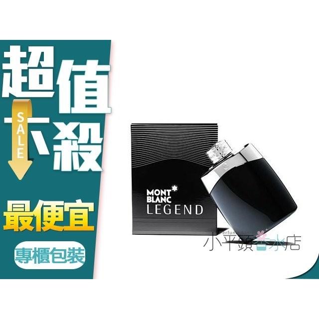 ~小平頭香水店~Mont Blanc 萬寶龍傳奇 男香Legend 30ml 699 元