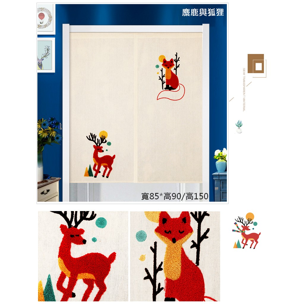 33Design 日式韓系刺繡棉麻門簾綠葉太陽花朵幸運草貓頭鷹羊貓咪薄款微遮光送掛吊杆風水
