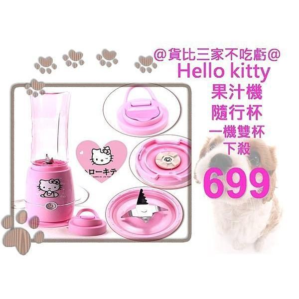 hello kitty 調理機隨行杯果汁機隨身杯一機兩杯 隨行杯OSTER 可參考