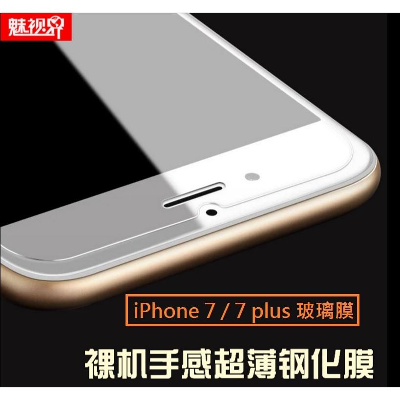 iPhone 7 、iPhone 7 plus 9H 鋼化玻璃膜iPhone7 7 玻璃保