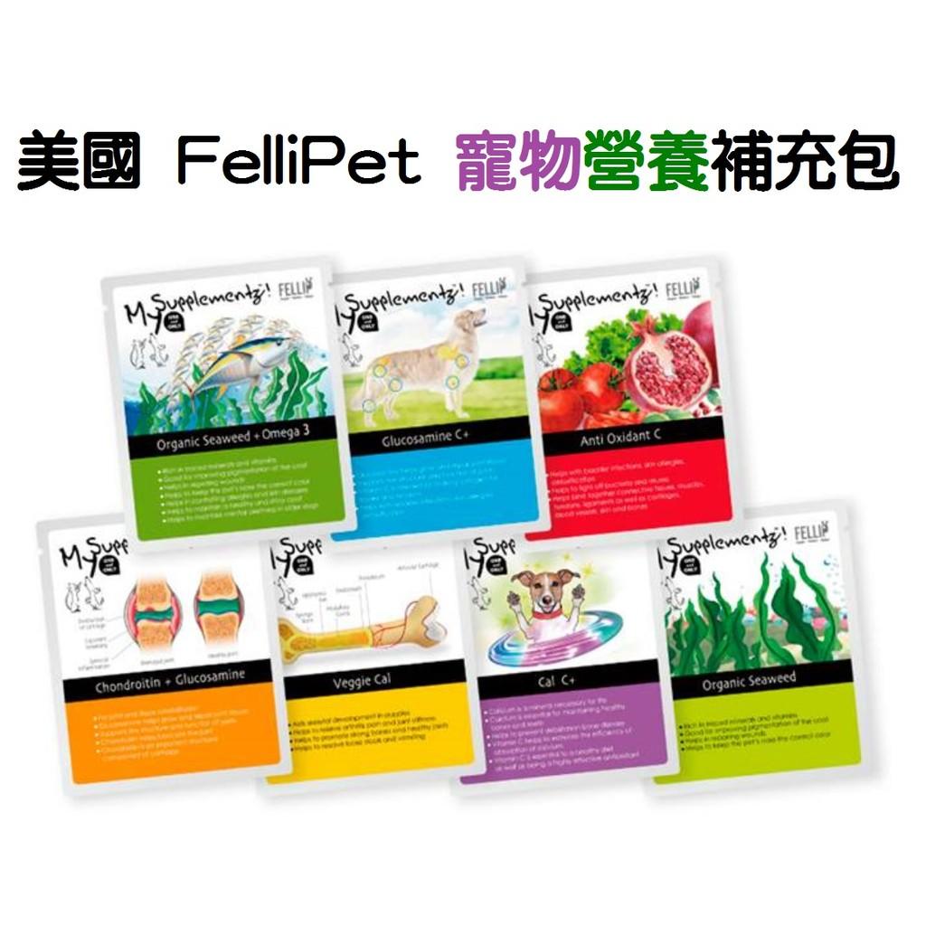 美國FelliPet 寵物營養補充包有機海藻有機海藻OMega 軟骨素葡萄糖胺植物鈣葡萄籽