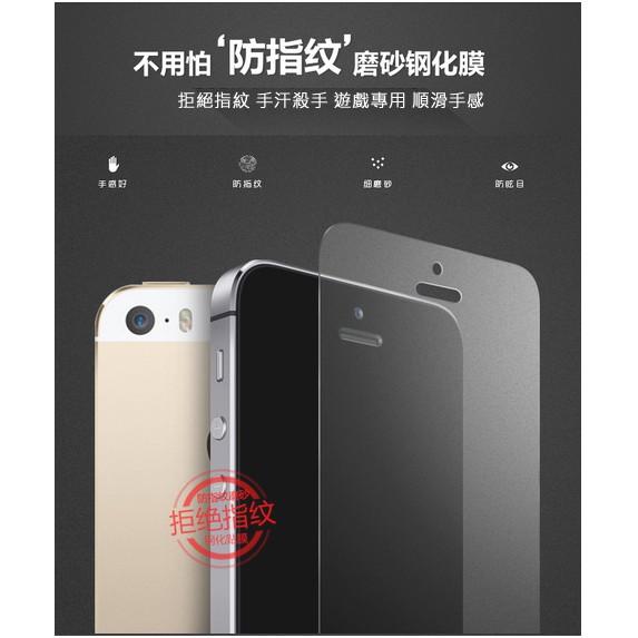 ~妞妞~3C ~APPLE iPhone7 iPhone6S Plus 5SE 磨砂防指紋
