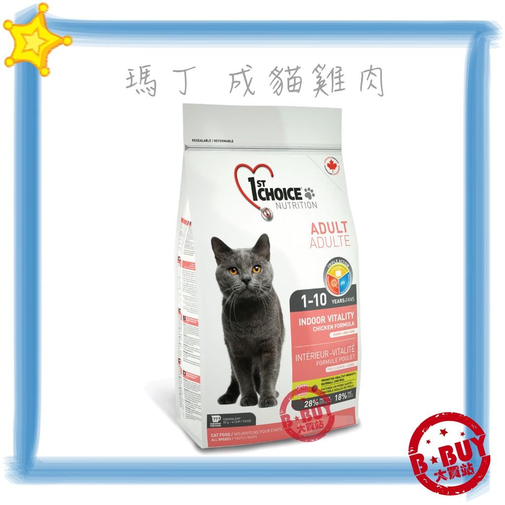 BBUY 瑪丁第一優鮮成貓雞肉貓糧貓飼料貓乾糧貓料貓咪飼料犬貓寵物用品