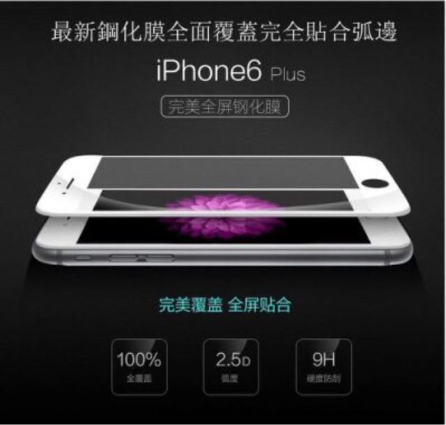iphone 6 9H 鋼化玻璃鋼化膜滿版全覆蓋貼合4 7 吋黑白保護膜保護貼