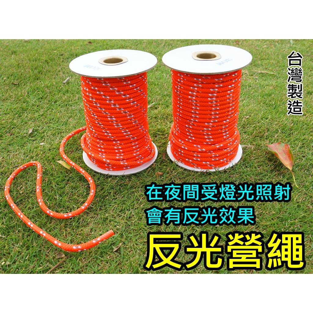 反光營繩、反光固定繩、直徑5mm 長度20 公尺萬用綁繩拉繩(另售營繩調節片銅錘營釘)~我