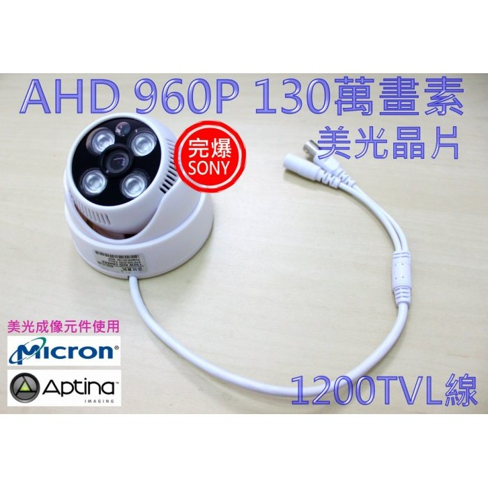 AHD AHD960P 130 萬AHD 攝影機AHD 鏡頭監視器記憶體大廠美光 晶片3