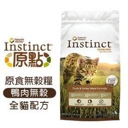 愛拼樂美國Instinct 原點寵物原食天然糧~無穀鴨肉~全貓12 磅本能飼料