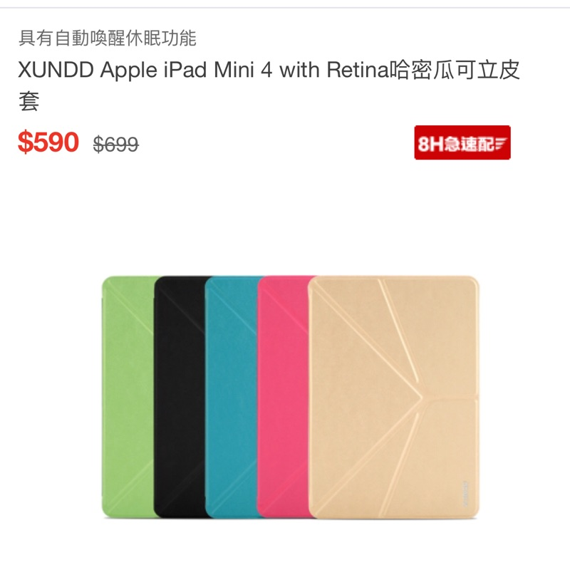 XUNDD Apple iPad Mini 4 with Retina 哈密瓜可立皮套