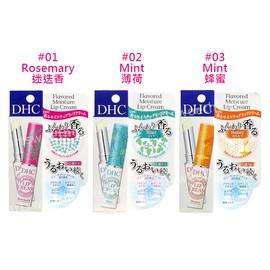 季節限定  未上市DHC 純欖護脣香味滋潤護唇膏1 5g 蜂蜜迷迭香