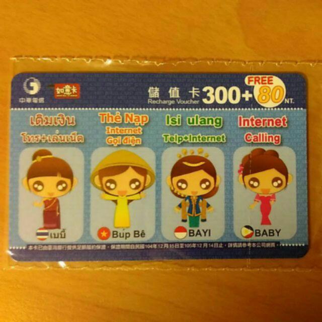 【中華電信如意卡380 元】預付卡可線上儲值 出貨儲值卡補充卡100 150 360 30