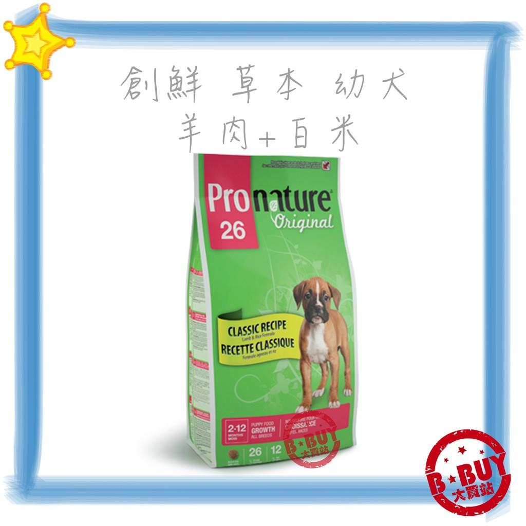 BBUY Pronature 創鮮草本菁華配方幼犬羊肉白米低過敏配方骨關節狗狗飼料