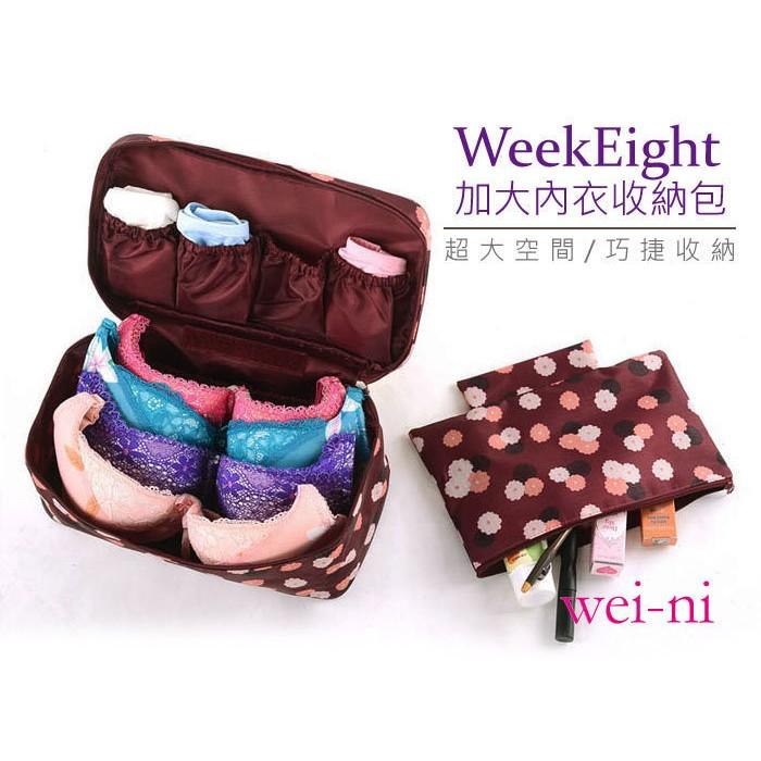 a 薇霓a 加大WeekEight 內衣收納包收納袋嬰兒用品收納包盥洗包化粧包旅行收納袋內