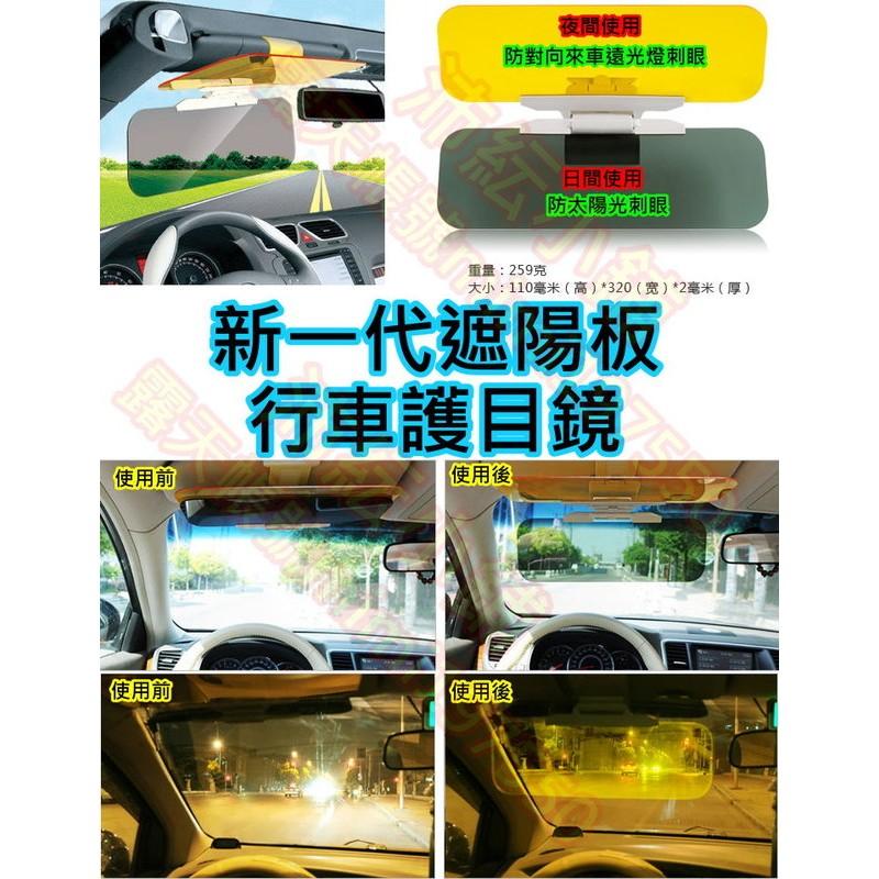 汽車日夜兩用遮陽板防眩板~沛紜小鋪~防炫板防對向來車刺眼的遠光燈太陽光刺眼提高行車安全