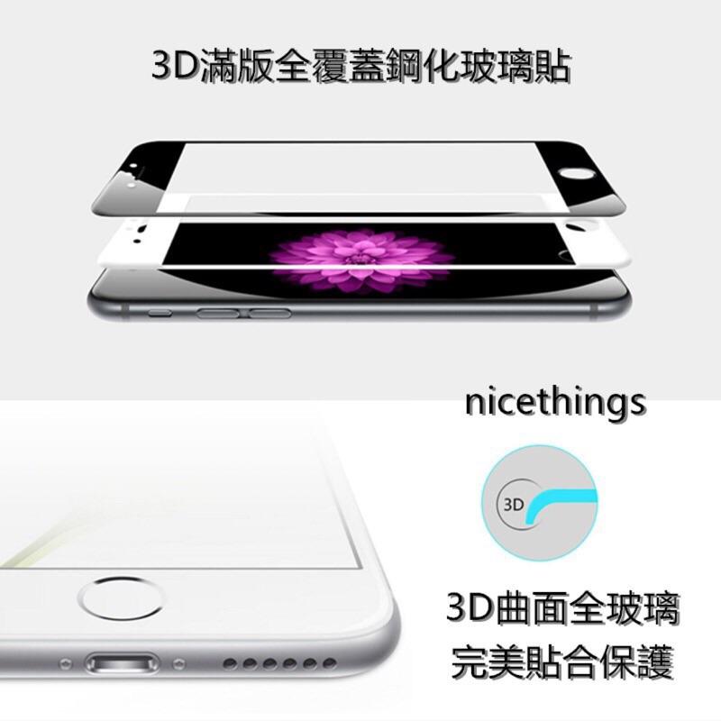 正品3D 曲面全玻璃保護貼iphone6 6 s plus iPhone7 7plus 滿