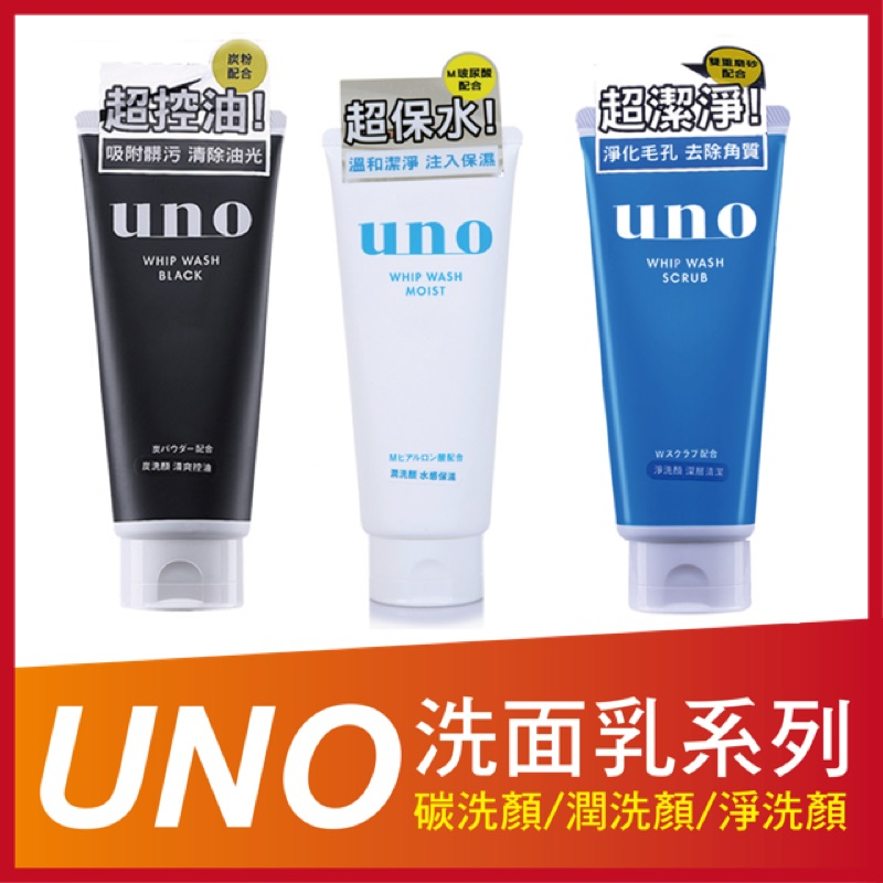UNO 洗面乳系列130g