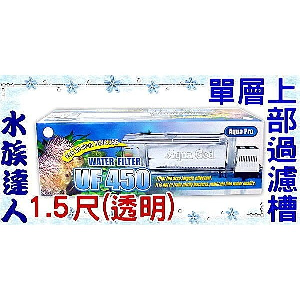 ■限賣家宅配■~水族 ~~上部過濾~Aqua Pro ~UF450 單層上部過濾槽˙1 5