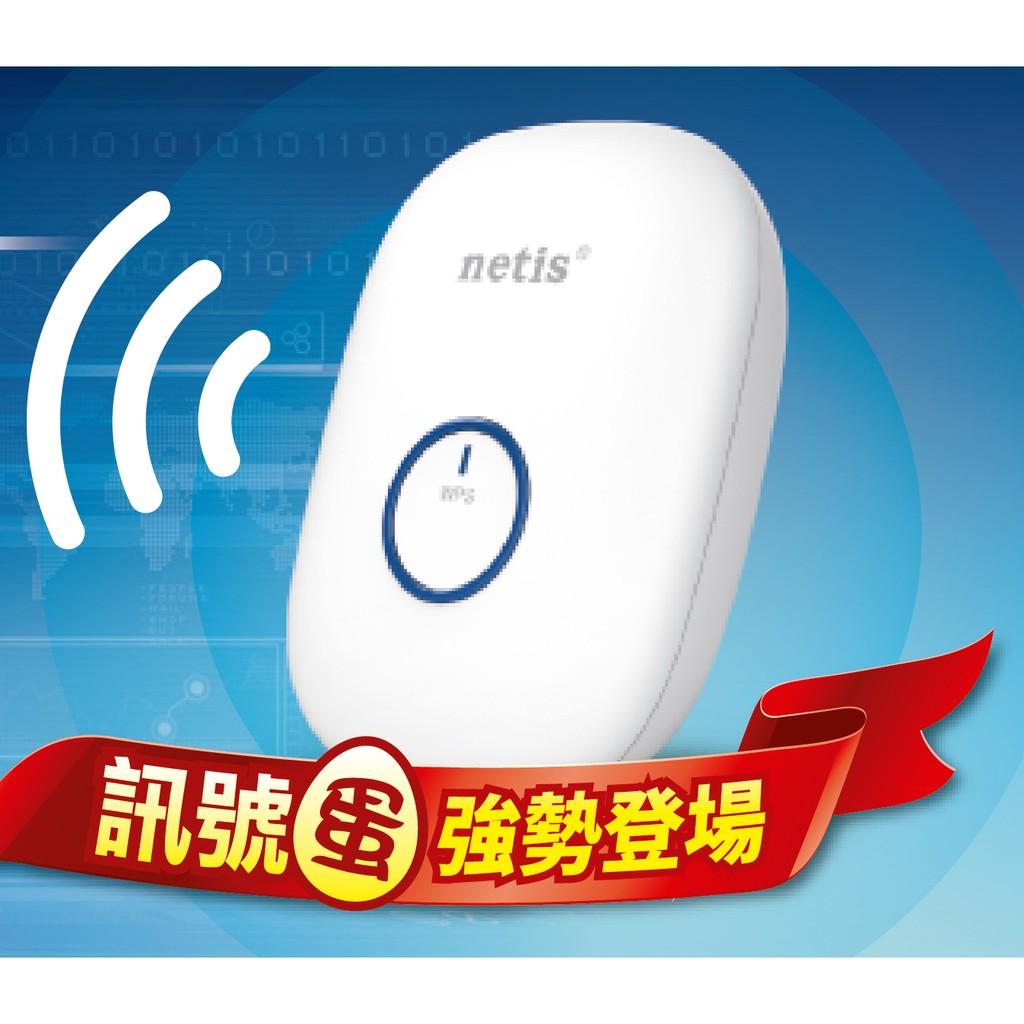 NETIS E1 WiFi 訊號強波器三年