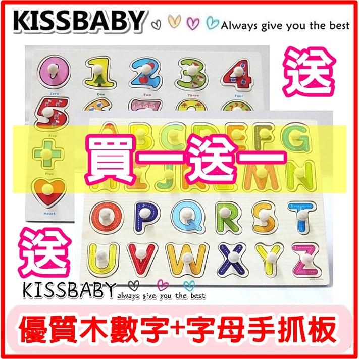 ~數字形狀字母手抓板~木製數字英文字母手抓版拼圖益智玩具幼兒啟蒙早教M03935