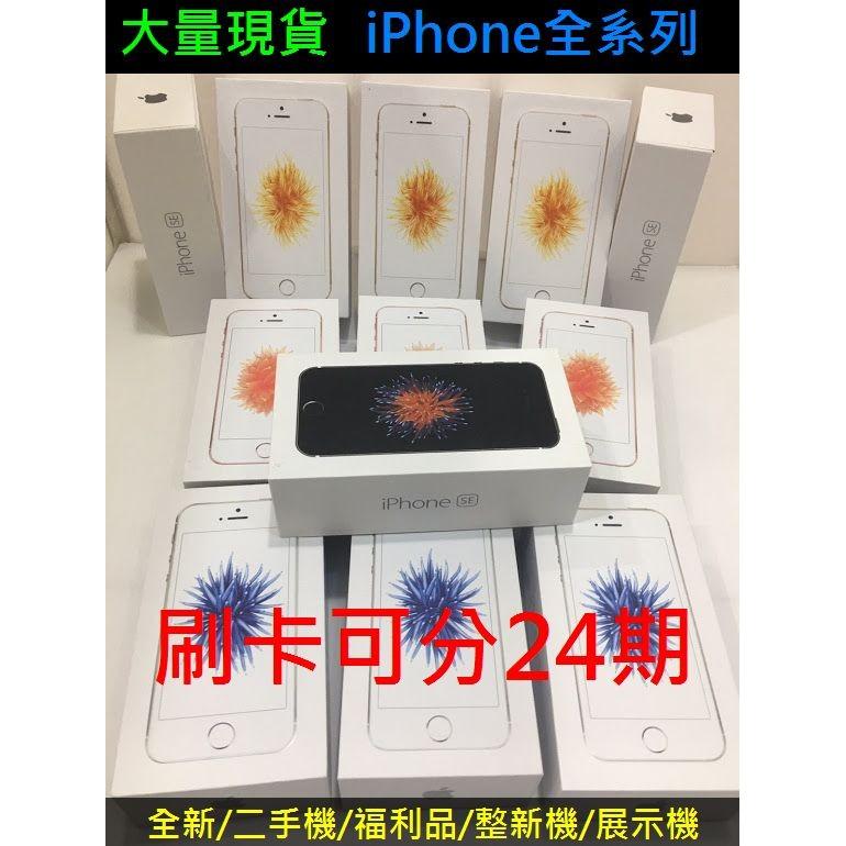 可分24 期 品iphoneSE iphone SE 16G 64G 舊機 折抵威訊3C