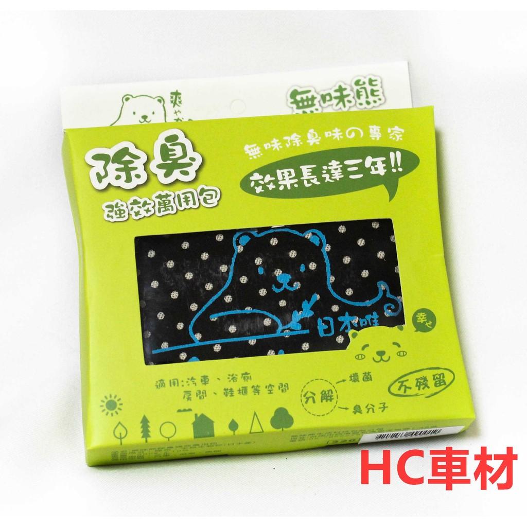 HC 車材無味熊除臭強效萬用包單包生物砂消除異味車內衣櫥鞋櫃廁所