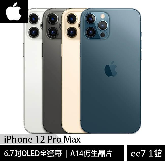Apple iPhone 12 Pro Max 6.7吋智慧型手機 金/銀/石墨/太平洋藍 [ee7-1]