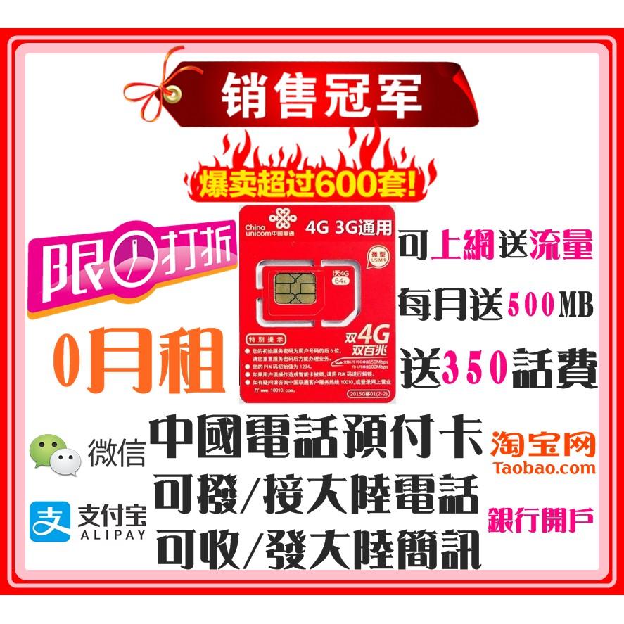 ㊣銀行開戶中國電話卡每月送500MB 流量350 餘額大陸出差0 月租預付卡可註冊遊戲LI
