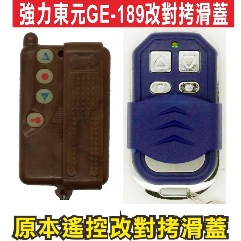 遙控 強力東元GE 189 自行對拷滑蓋自行拷貝簡單又好玩電動門遙控器各式遙控器維修鐵捲門