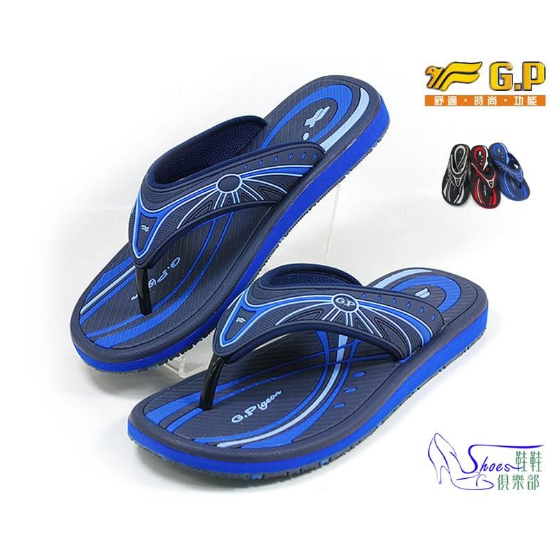 GP 拖鞋~鞋鞋俱樂部~~255 G6895M ~ 休閒海灘男款夾腳拖鞋.3 色寶藍黑黑紅