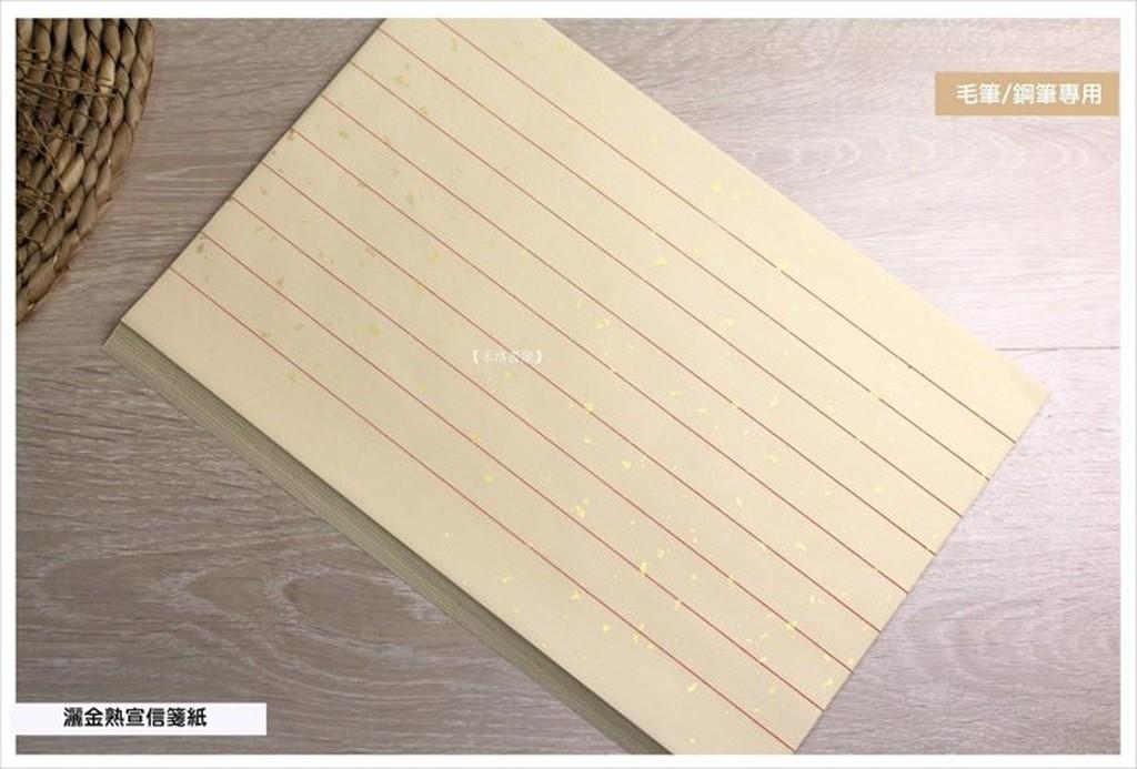 ~禾洛書屋~ 熟宣信箋信籤灑金仿古色1 包50 張毛筆小楷鋼筆 硬筆書法作品紙