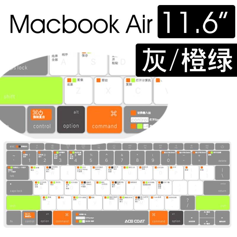 ~曼曼部落~ACECOAT Macbook Air Pro 鍵盤膜蘋果筆記本保護膜Mac