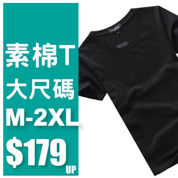 T 9001 黑色圓領棉質T 侐短袖大尺寸大 上衣內搭短T 男上衣春夏素色素面多色