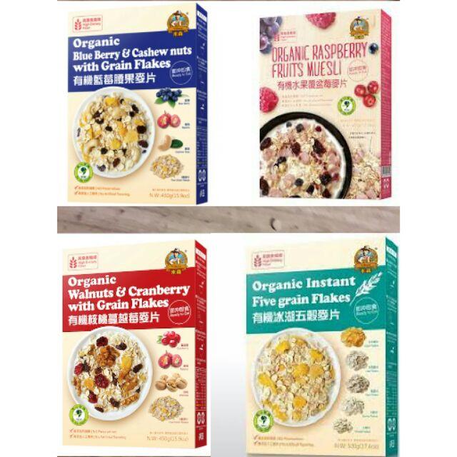 ~ ~超 !米森有機麥片核桃蔓越莓麥片、水果覆盆莓麥片、藍莓腰果麥片、冰湖五穀麥片、有機藜