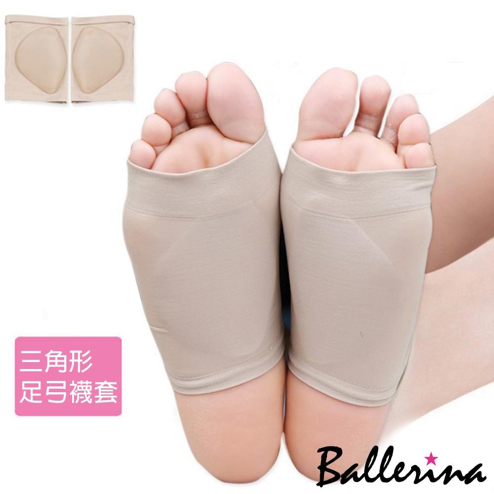 Ballerina 矽膠扁平足 保護足弓襪套1 對入~TKL10103L1 ~