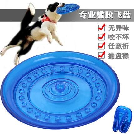 狗飛盤狗狗玩具寵物飛盤邊牧飛盤飛碟訓犬玩具橡膠柔軟耐咬繩球~Fitch Fitch