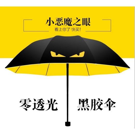 日韓 小惡魔晴雨傘 折疊黑膠防曬遮陽傘戶外防紫外線太陽傘