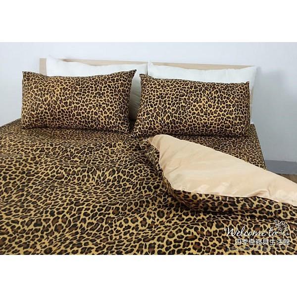 ~浪漫小屋~~狂野豹紋~豹紋床包 精製雙人四件式三件式雙人被套床包組