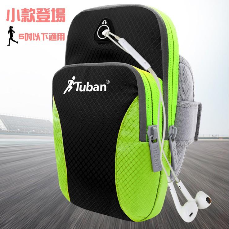Tuban 手臂包5 吋手機臂包冷感透氣防水防汗 升級