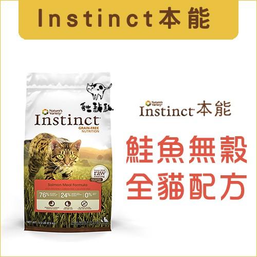 :貓點點寵舖:Instinct 本能〔全貓配方,鮭魚無穀,5 5 磅〕1180 元